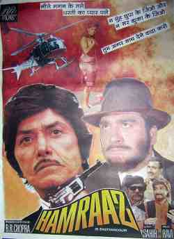 हमराज movie poster