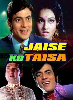 Jaise Ko Taisa movie poster