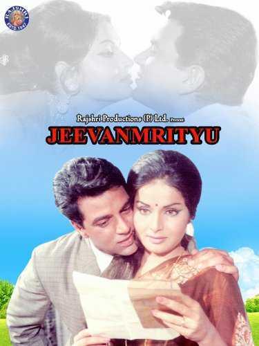 Jeevan Mrityu movie poster