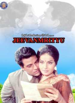 Jeevan Mrityu movie poster