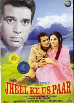 Jheel Ke Us Paar movie poster