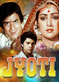 Jyoti movie poster