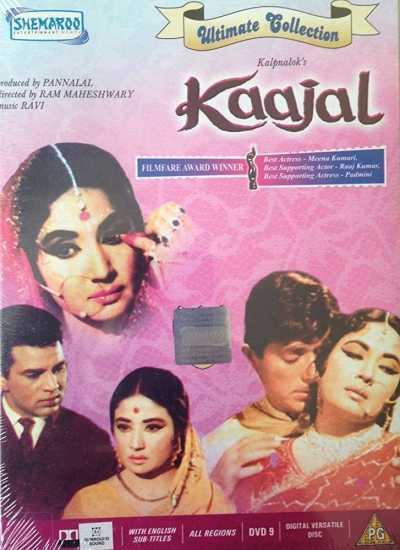 काज़ल movie poster