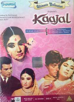 Kaajal movie poster
