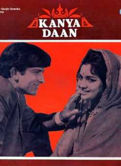 Kanyadaan movie poster