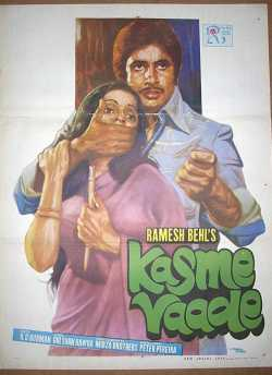 Kasme Vaade movie poster