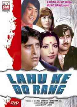 Lahu Ke Do Rang movie poster