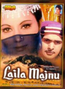 लैला मजनू movie poster