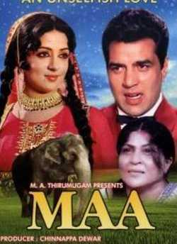 Maa movie poster