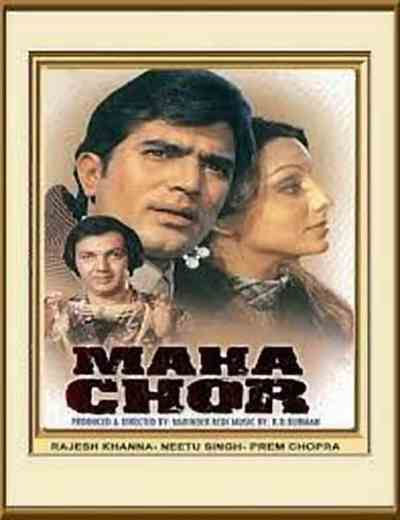 महा चोर movie poster