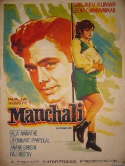 मनचली movie poster