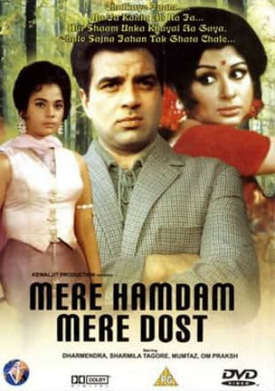 Mere Humdum Mere Dost movie poster