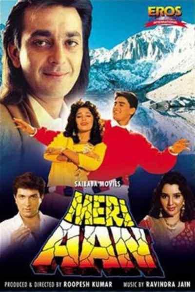 Meri Aan movie poster