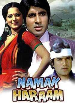 नमक हराम movie poster