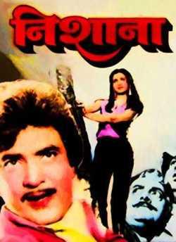 Nishana movie poster