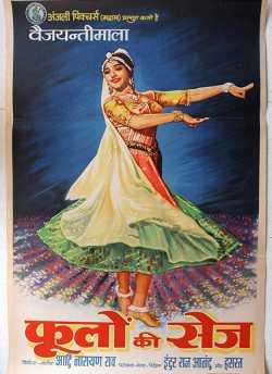 Phoolon Ki Sej movie poster
