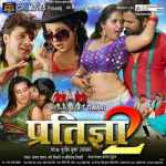 Chand Na Sunar Lagela album artwork