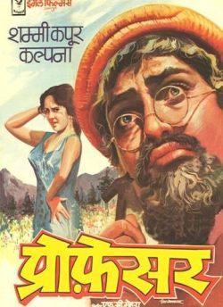 प्रोफेसर movie poster