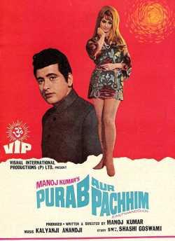 पूर्व और पश्चिम movie poster