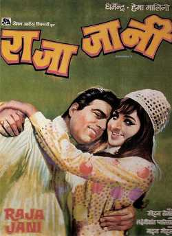 Raja Jani movie poster