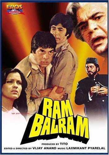 राम बलराम movie poster