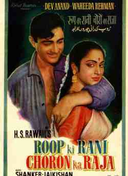 Roop Ki Rani Choron Ka Raja movie poster