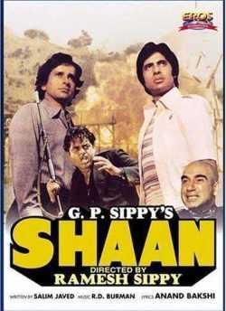 शान movie poster