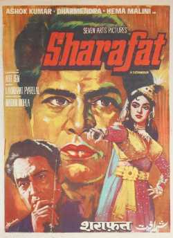 Sharafat movie poster
