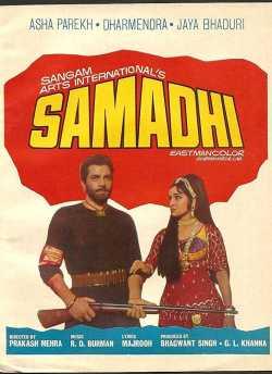 समाधी movie poster