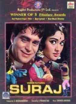 सूरज movie poster