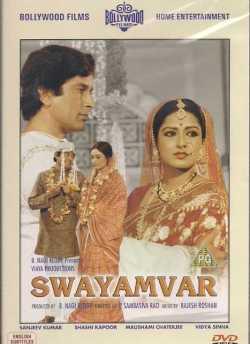 Swayamvar movie poster