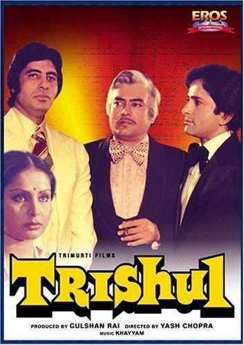 त्रिशूल movie poster