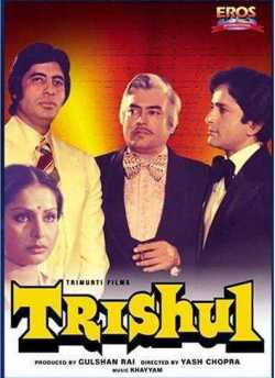 Trishul movie poster