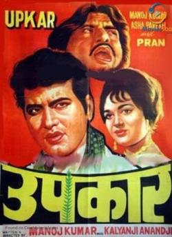 Upkar movie poster