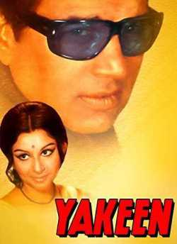 Yakeen movie poster