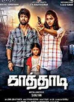 Kaathadi movie poster