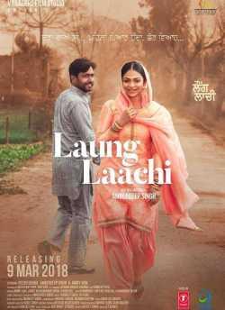 Laung Laachi movie poster