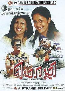 Mozhi movie poster