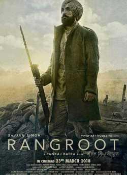 सज्जन सिंह रंगरुट movie poster