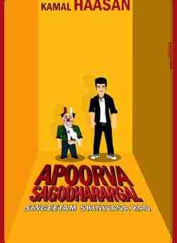 Apoorva Sagodharargal movie poster