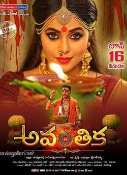 Avanthika movie poster
