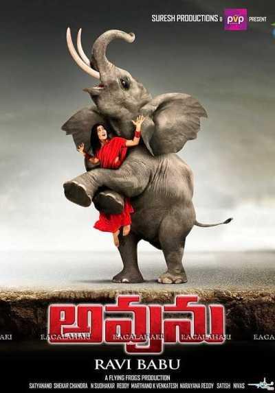Avunu movie poster
