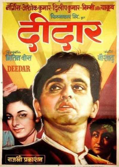 दीदार movie poster