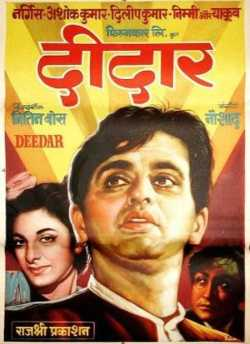 Deedar movie poster
