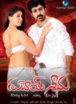 Dubai Seenu movie poster