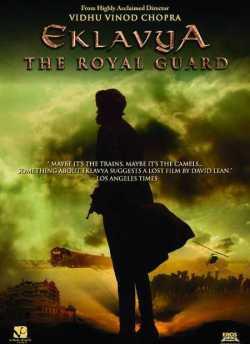 एकलव्य- द रॉयल गार्ड movie poster
