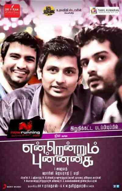 Endrendrum Punnagai movie poster
