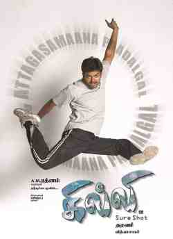 Ghilli movie poster