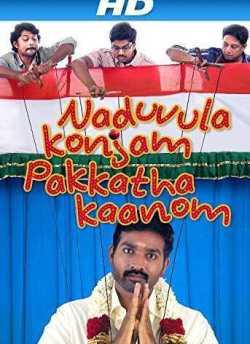 नडुवुला कोंजम पक्काथा कानोम movie poster