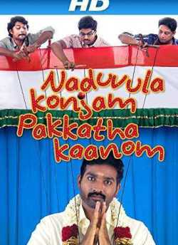 Naduvula Konjam Pakkatha Kaanom movie poster